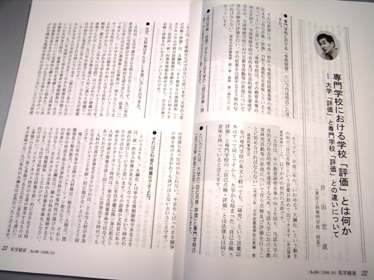 『私学経営』(No380).jpg