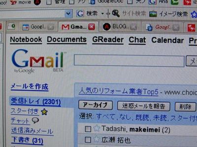 Gmail(1)IMG_0319.JPG