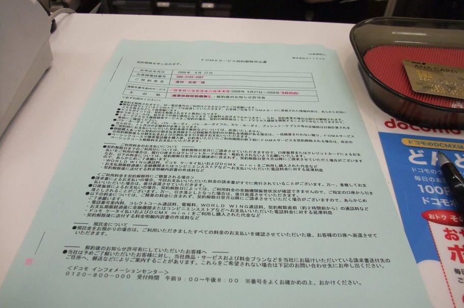 NTTDSCF0739.JPG