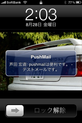 pushmail.jpg