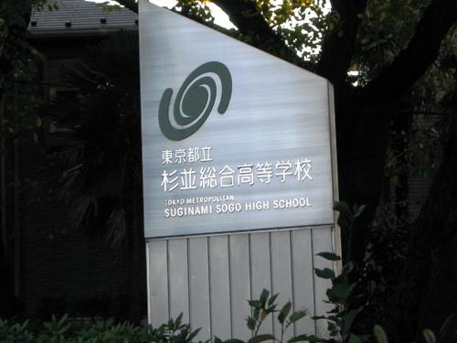 suginamikoukouIMG_0606.JPG